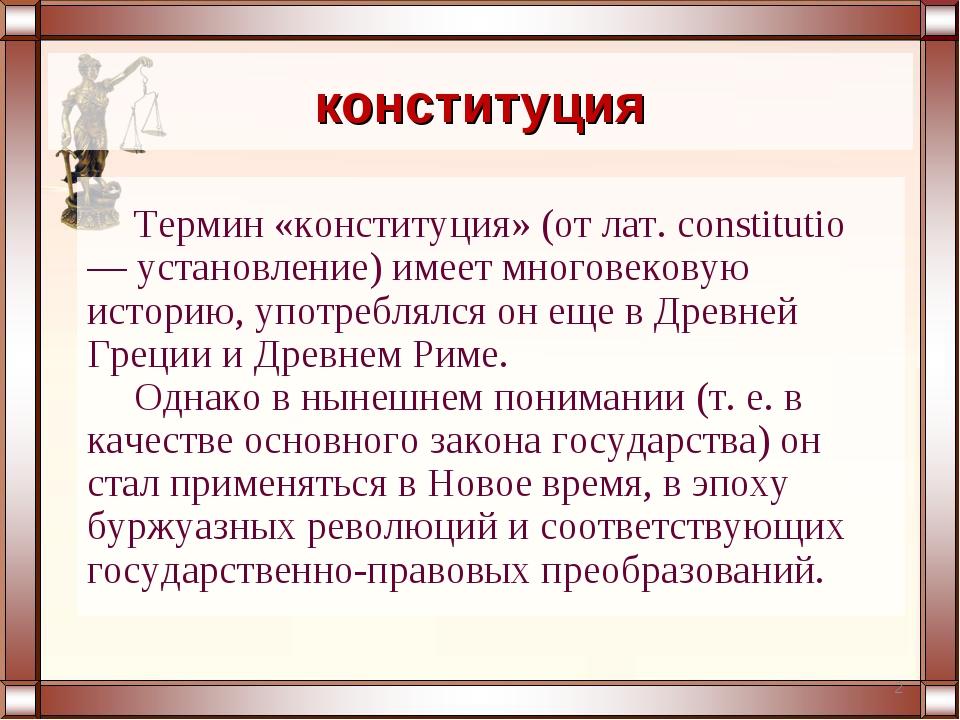 * Термин «конституция» (от лат. constitutio — установление) имеет многовекову...