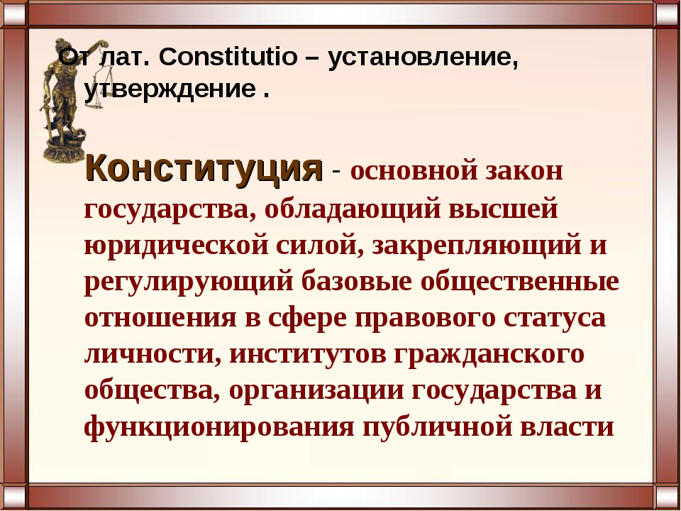 От лат. Constitutio – установление, утверждение . Конституция - основной зако...
