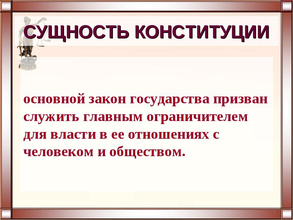* СУЩНОСТЬ КОНСТИТУЦИИ основной закон государства призван служить главным огр...