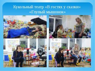 Кукольный театр «В гостях у сказки» «Глупый мышонок»