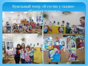 Кукольный театр «В гостях у сказки» «Красная шапочка»