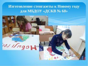 Изготовление стенгазеты к Новому году для МБДОУ «ДСКВ № 68»