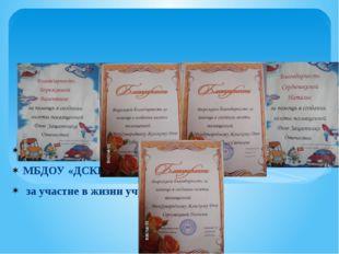 Получение благодарностей от МБДОУ «ДСКВ № 68» за участие в жизни учреждения