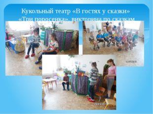 Кукольный театр «В гостях у сказки» «Три поросенка», викторина по сказкам