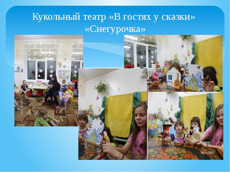 Кукольный театр «В гостях у сказки» «Снегурочка»