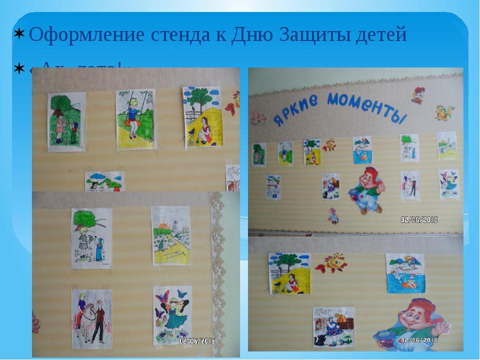 Оформление стенда к Дню Защиты детей «Ах, лето!»
