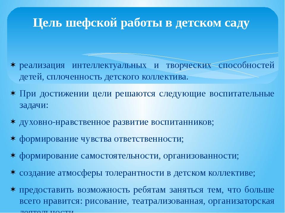 Цель шефской работы в детском саду реализация интеллектуальных и творческих с...