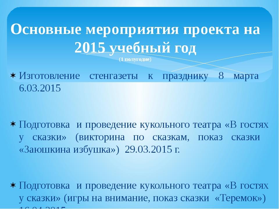 Изготовление стенгазеты к празднику 8 марта 6.03.2015 Подготовка и проведение...