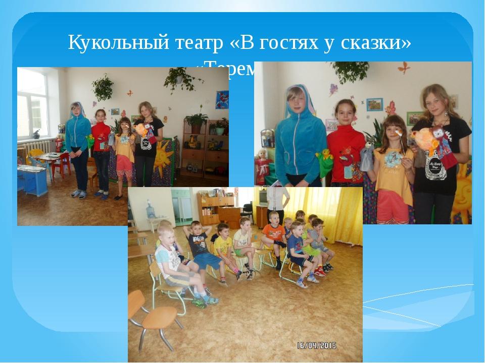 Кукольный театр «В гостях у сказки» «Теремок» .