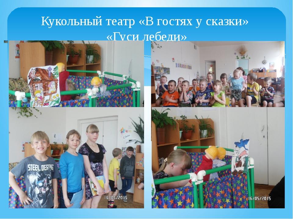 Кукольный театр «В гостях у сказки» «Гуси лебеди»
