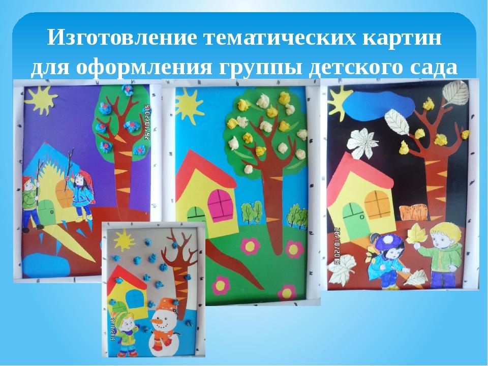Изготовление тематических картин для оформления группы детского сада