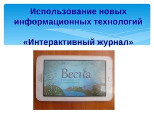 Использование новых информационных технологий «Интерактивный журнал»