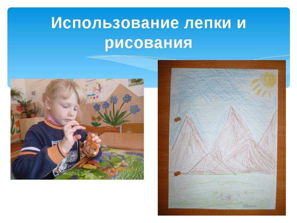Использование лепки и рисования