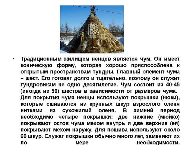 Традиционным жилищем ненцев является чум. Он имеет коническую форму, которая...