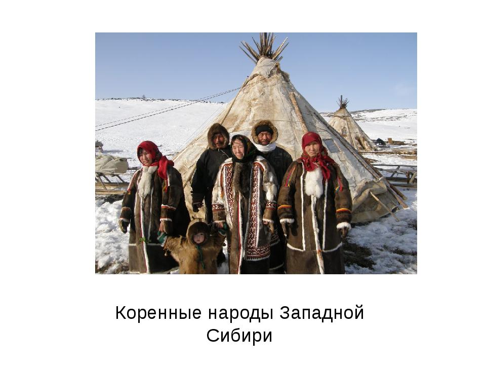 Коренные народы Западной Сибири