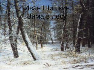 Иван Шишкин Зима в лесу
