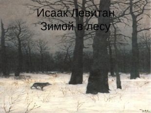 Исаак Левитан Зимой в лесу