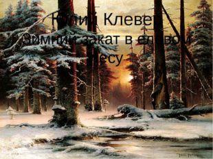 Юлий Клевер Зимний закат в еловом лесу
