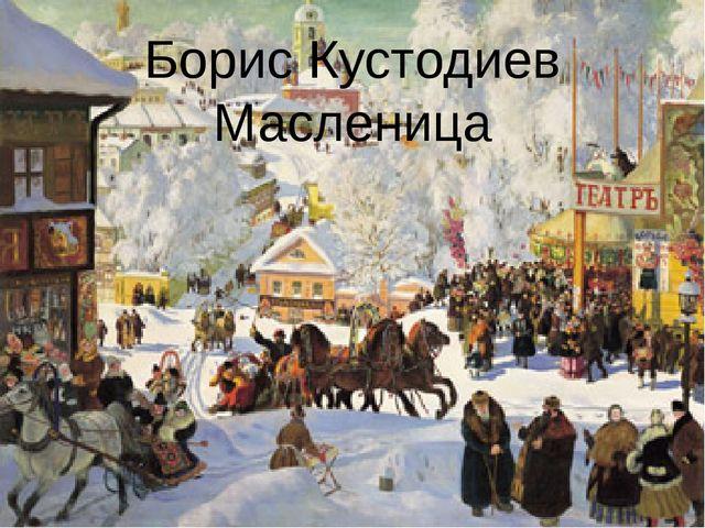 Борис Кустодиев Масленица