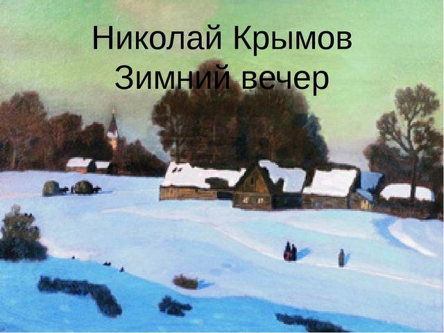 Николай Крымов Зимний вечер