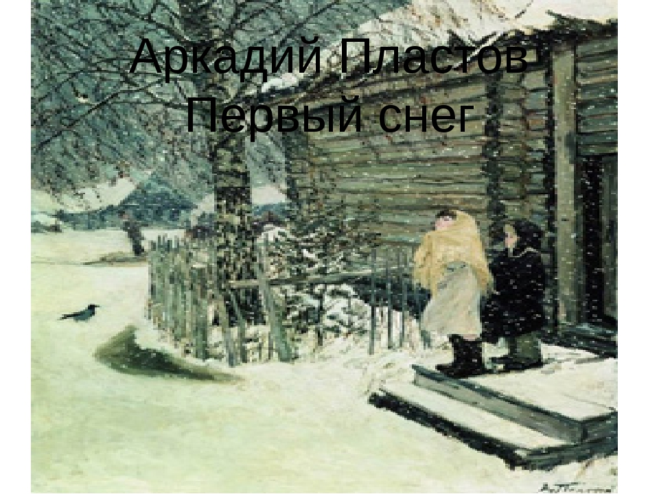 Аркадий Пластов Первый снег