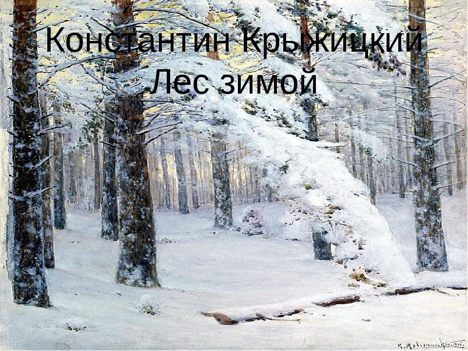 Константин Крыжицкий Лес зимой