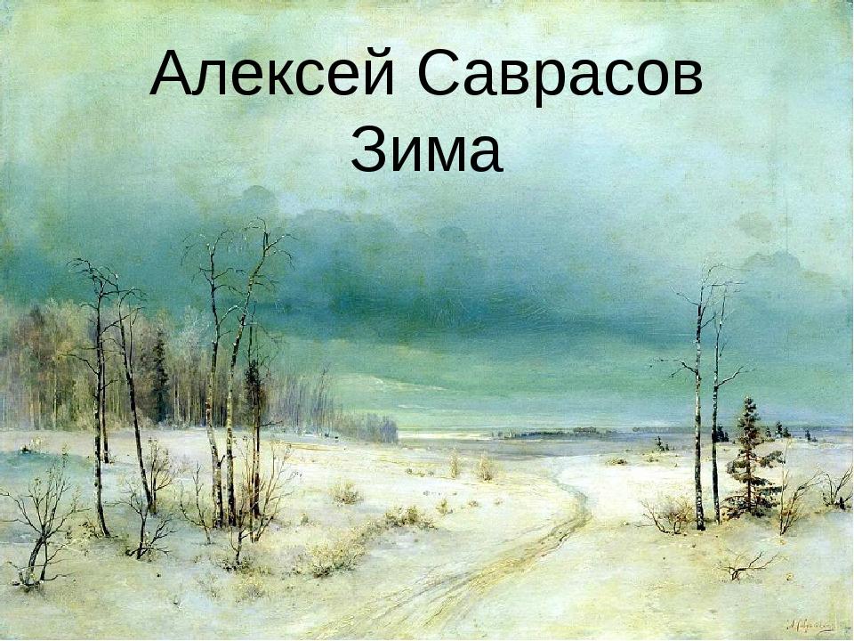 Алексей Саврасов Зима