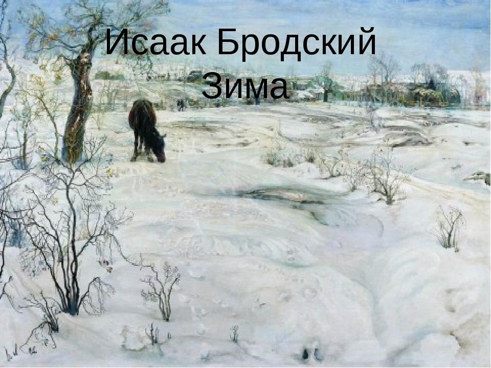Исаак Бродский Зима