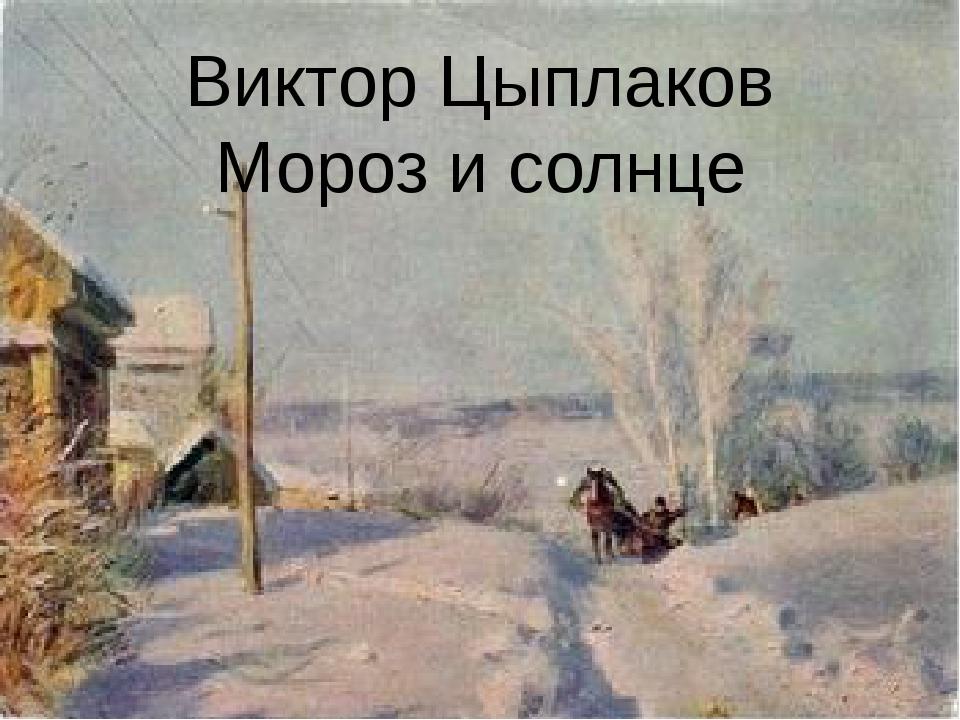 Виктор Цыплаков Мороз и солнце