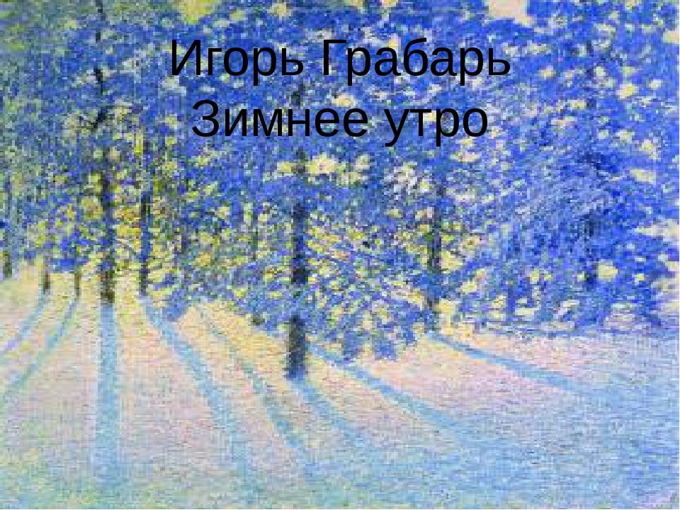 Игорь Грабарь Зимнее утро