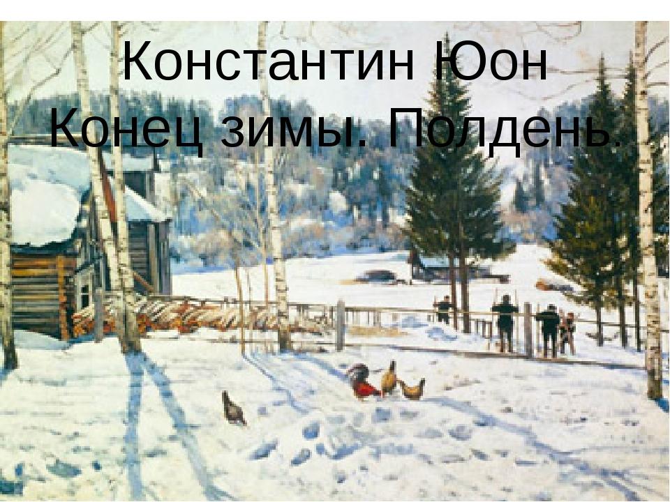 Константин Юон Конец зимы. Полдень.