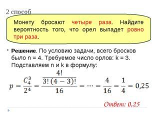 2 способ Решение. По условию задачи, всего бросков было n = 4. Требуемое числ