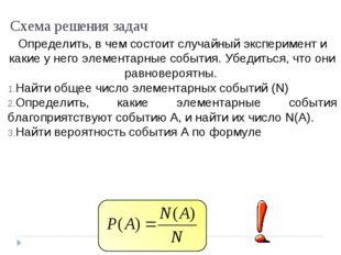 Схема решения задач Определить, в чем состоит случайный эксперимент и какие у