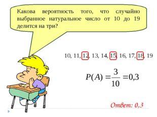 Какова вероятность того, что случайно выбранное натуральное число от 10 до 19
