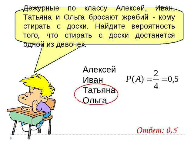 Дежурные по классу Алексей, Иван, Татьяна и Ольга бросают жребий - кому стира...