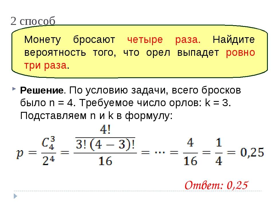 2 способ Решение. По условию задачи, всего бросков было n = 4. Требуемое числ...