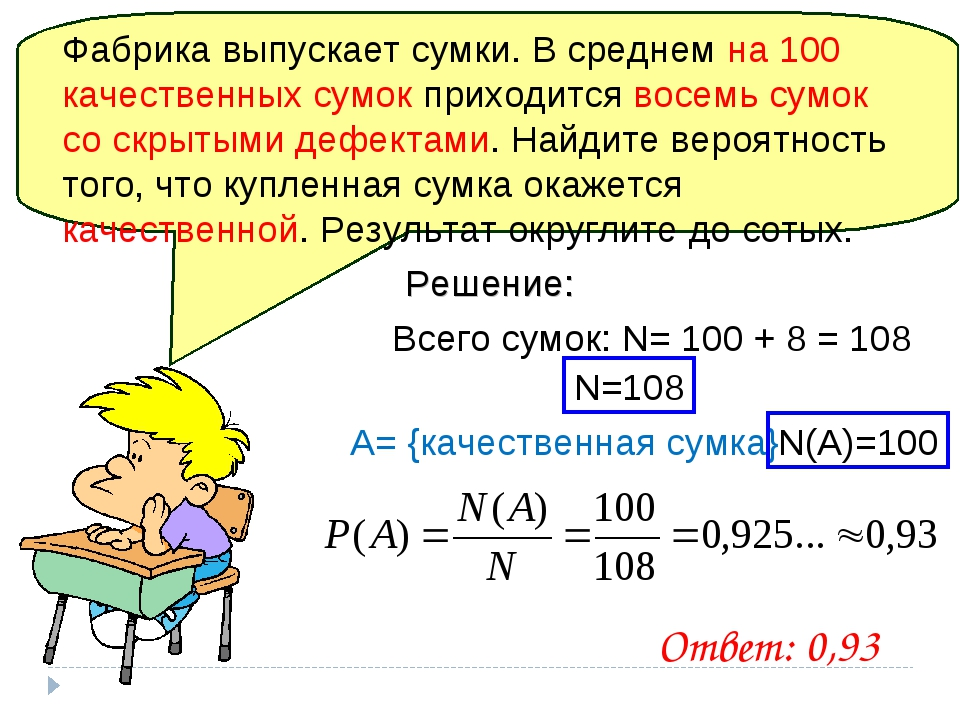 Решение: Всего сумок: N= 100 + 8 = 108 A= {качественная сумка} N=108 N(А)=100...