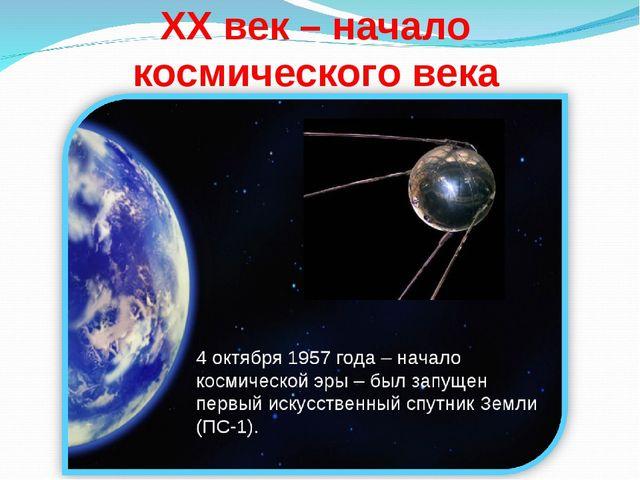 ХХ век – начало космического века