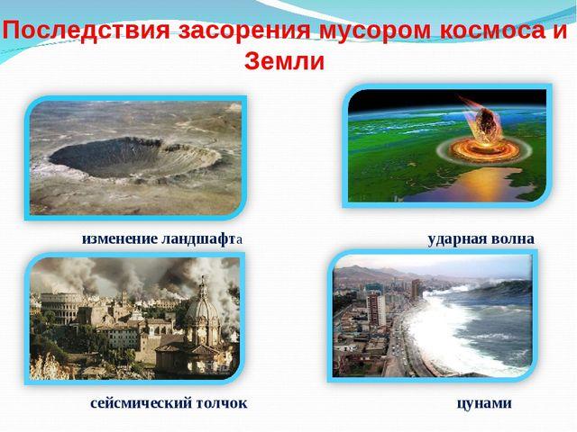 Последствия засорения мусором космоса и Земли изменение ландшафта ударная вол...