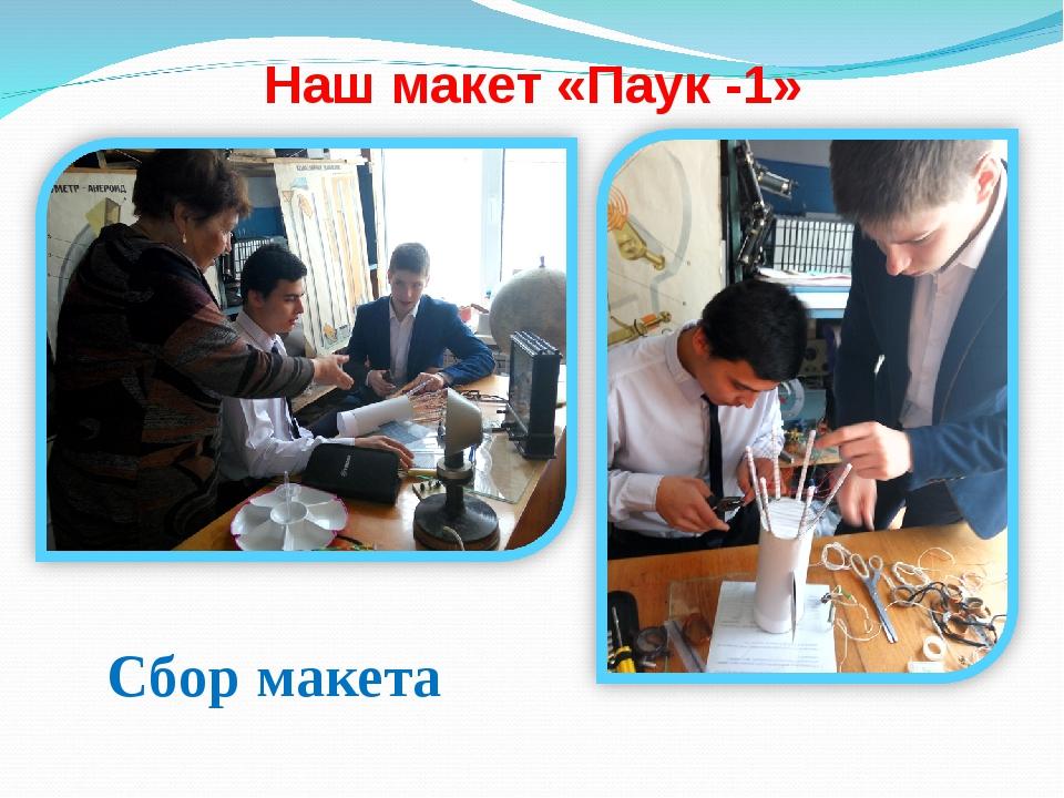 Наш макет «Паук -1» Сбор макета
