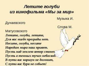 Летите голуби из кинофильма «Мы за мир» Музыка И. Дунаевского Слова М. Матусо
