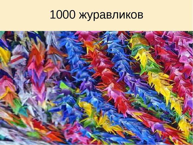 1000 журавликов