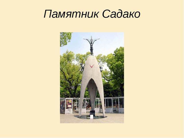 Памятник Садако