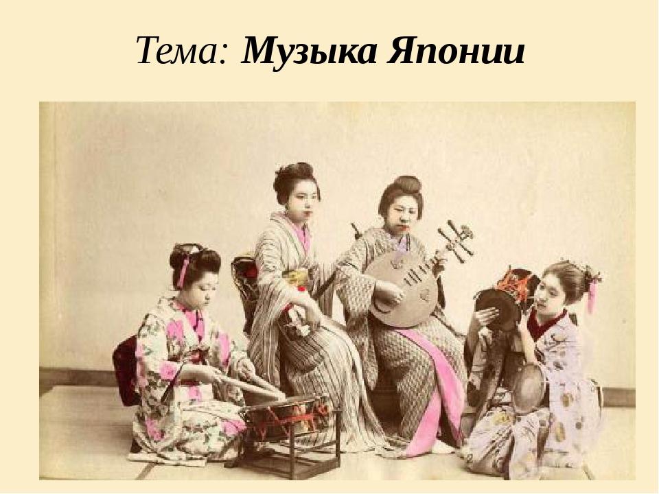Тема: Музыка Японии