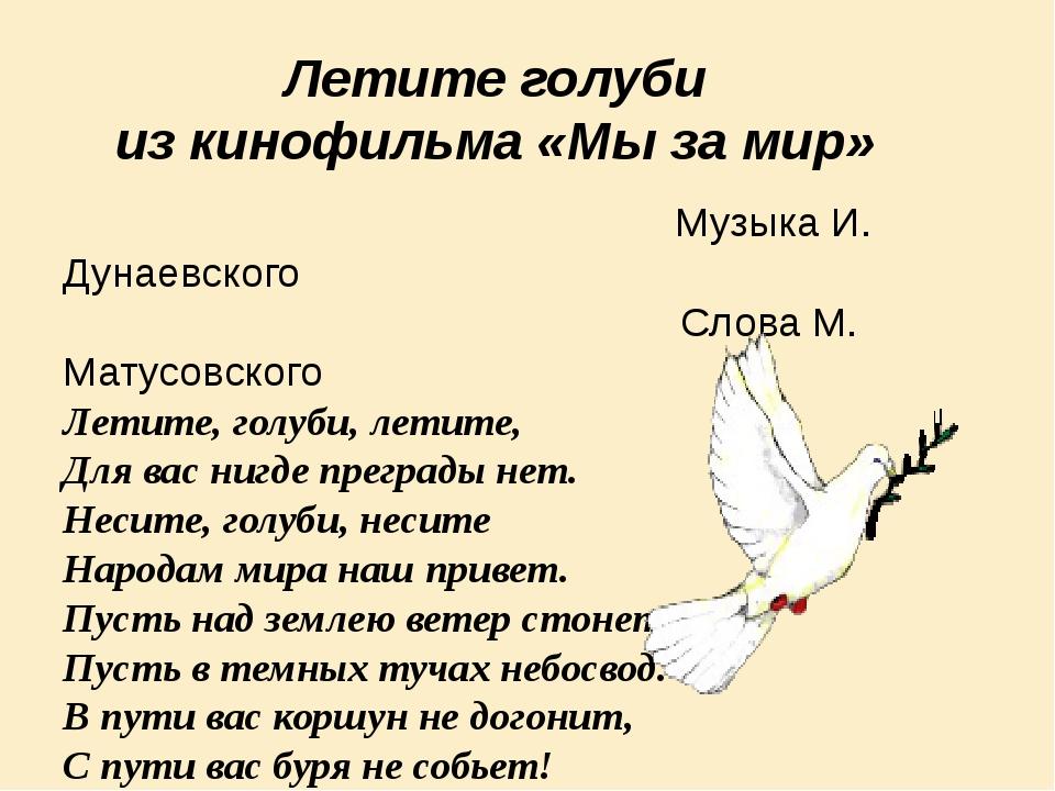 Летите голуби из кинофильма «Мы за мир» Музыка И. Дунаевского Слова М. Матусо...