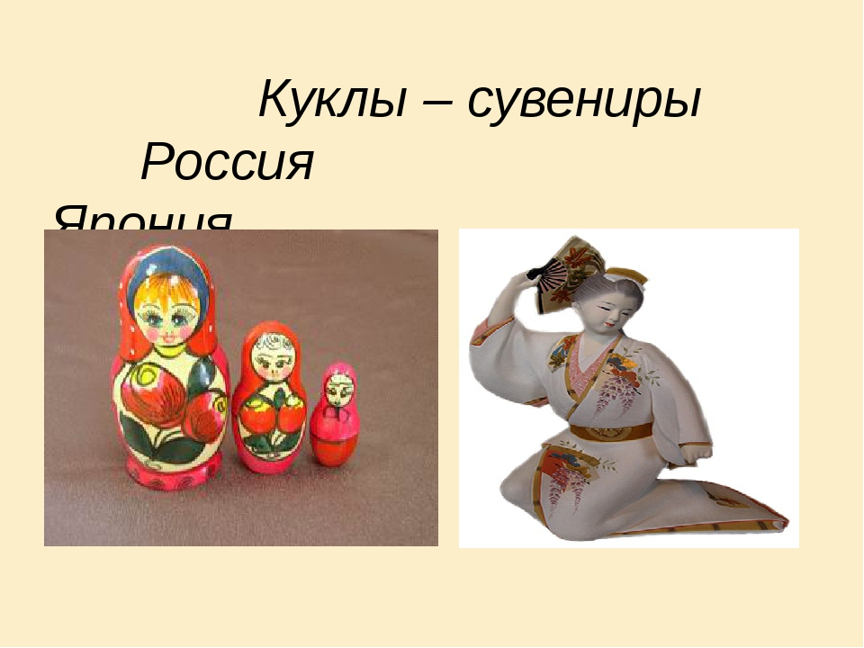Куклы – сувениры Россия Япония матрёшка хаката