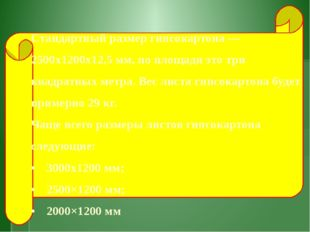 Стандартный размер гипсокартона — 2500х1200х12,5 мм, по площади это три квад