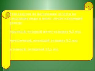 Гипсокартон по назначению делится на следующие виды и имеет соответствующий
