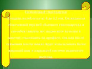 Потолочный гипсокартон Толщина колеблется от 8 до 9,5 мм. Он является облегч