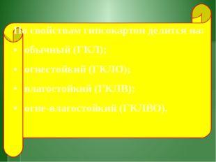 По свойствам гипсокартон делится на: •обычный (ГКЛ); •огнестойкий (ГКЛО);